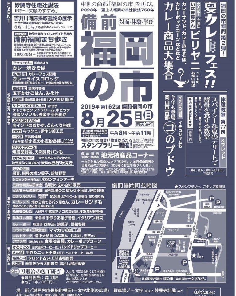 8/25(日)は、備前福岡の市に出店です!