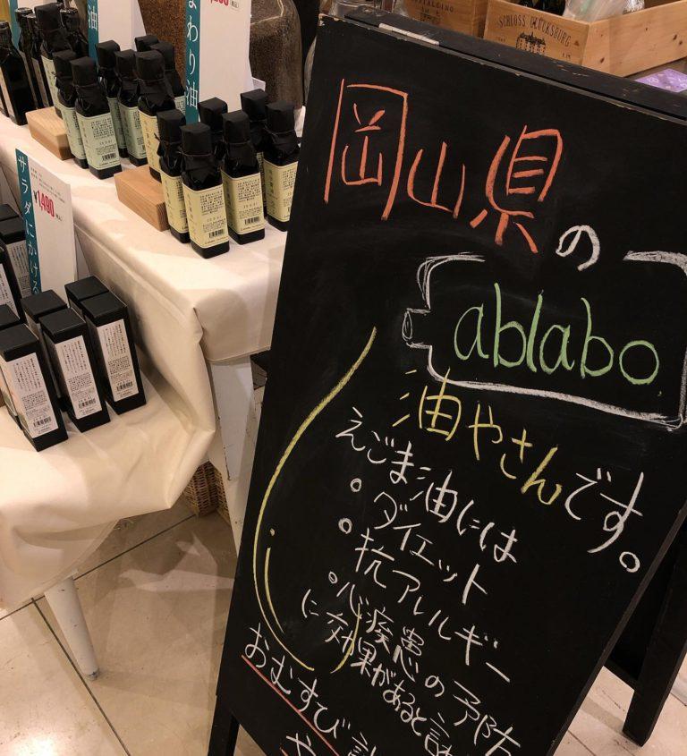本日の試食!ablabo.えごま油を使った「えごまおむすび」