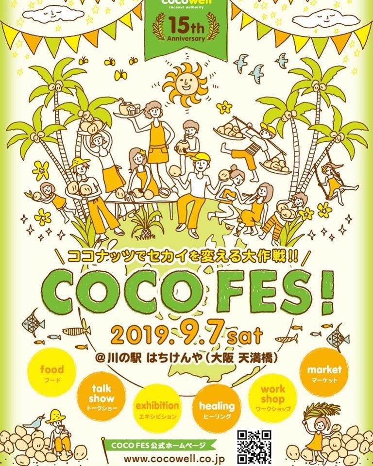 ココナッツ製品でとっても有名な、ココウェルさんと打ち合わせ。