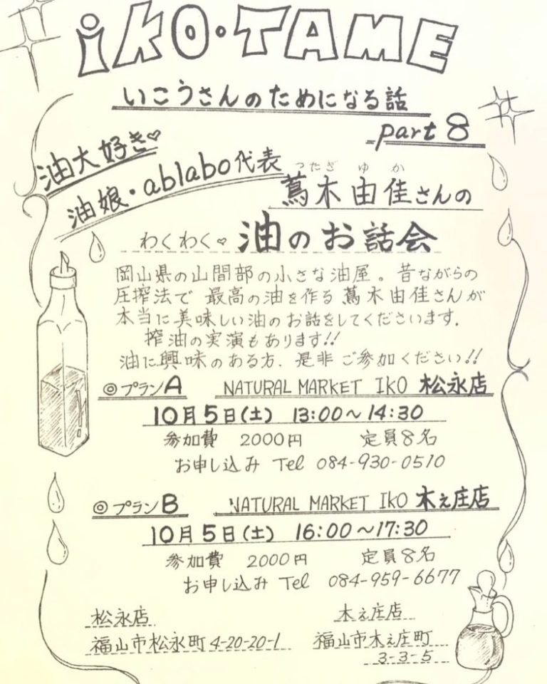 10/5(土)油の勉強会@NATURAL MARKET IKO