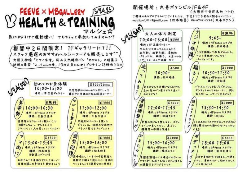 【5/24-25】ヘルシー&トレーニングマルシェ